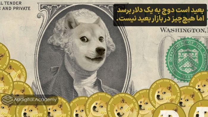 بعید است دوج به یک دلار برسد اما هیچچیز در بازار بعید نیست.