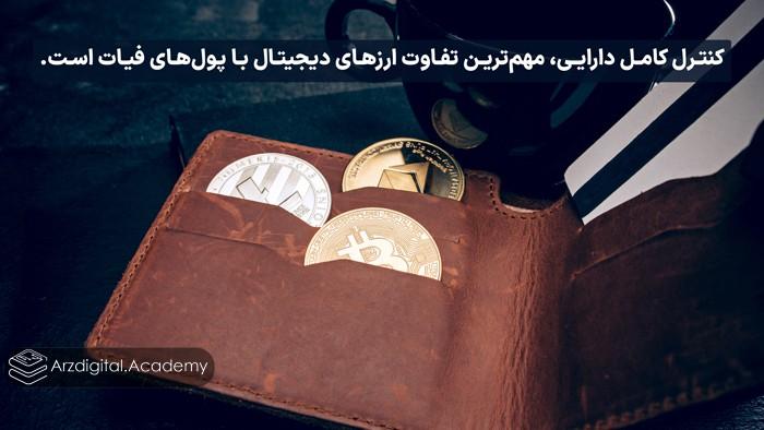 کنترل کامل دارایی، مهمترین تفاوت ارزهای دیجیتال با پولهای فیات است.