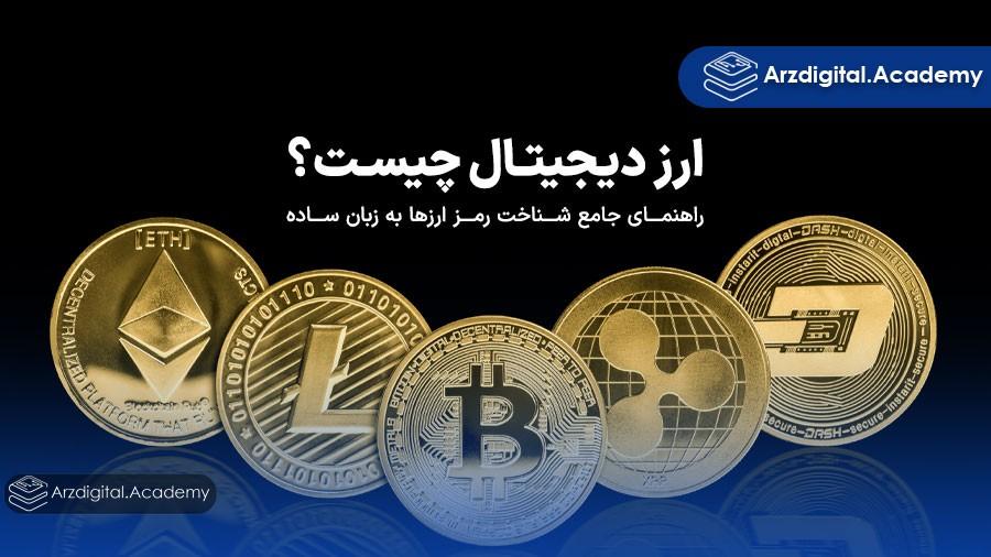 رمز ارز یا ارز دیجیتال چیست؟