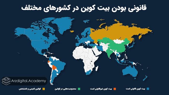 قانونی بودن بیت کوین در کشورهای مختلف