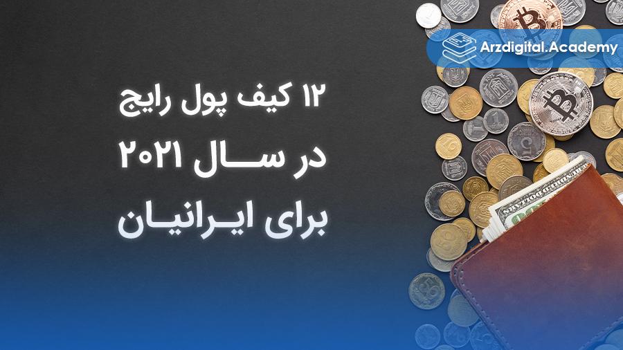 کیف پولهای رایج در سال ۲۰۲۱ برای ایرانیان