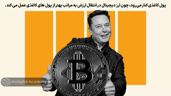 پول کاغذی کنار میرود، چون ارز دیجیتال در انتقال ارزش به مراتب بهتر از پول های کاغذی عمل می کند.