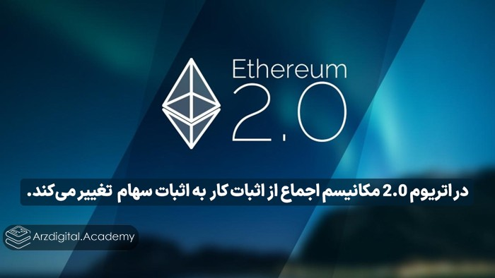 در Ethereum 2.0 مکانیسم اجماع از اثبات کار به اثبات سهام تغییر میکند.