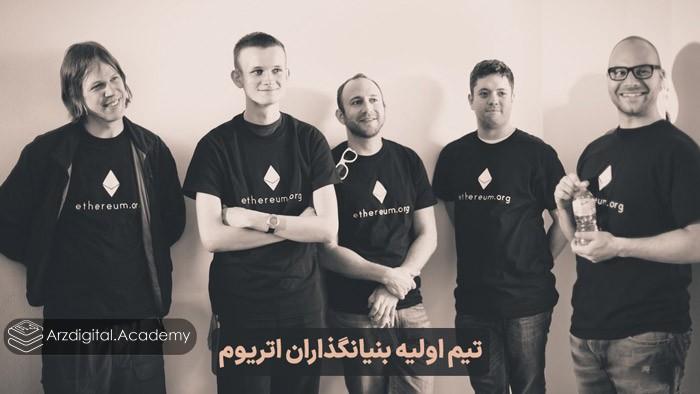 در سال 2014 ویتالیک بوترین، گوین وود، میهای آلیسی، آنتونی دی لوریو و چارلز هاسکینسون آغاز توسعه اتریوم را رسما اعلام کردند.