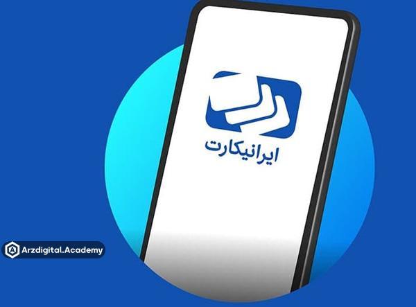 نقد و بررسی صرافی ایرانی کارت