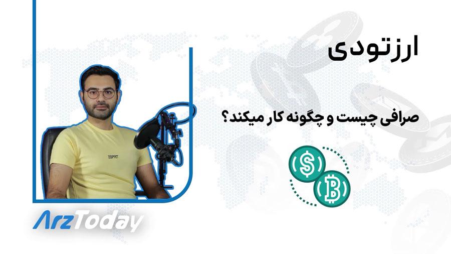 ویدیو معرفی صرافی ارز دیجیتال