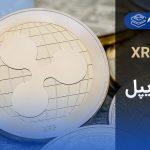 XRP چیست؟