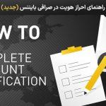 راهنمای احراز هویت در صرافی بایننس (جدید)