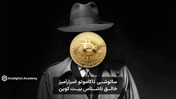 ساتوشی ناکاموتو خالق ناشناس Bitcoin