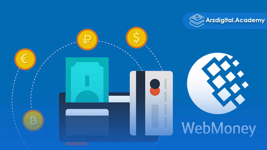 وب مانی (Webmoney) چیست؟
