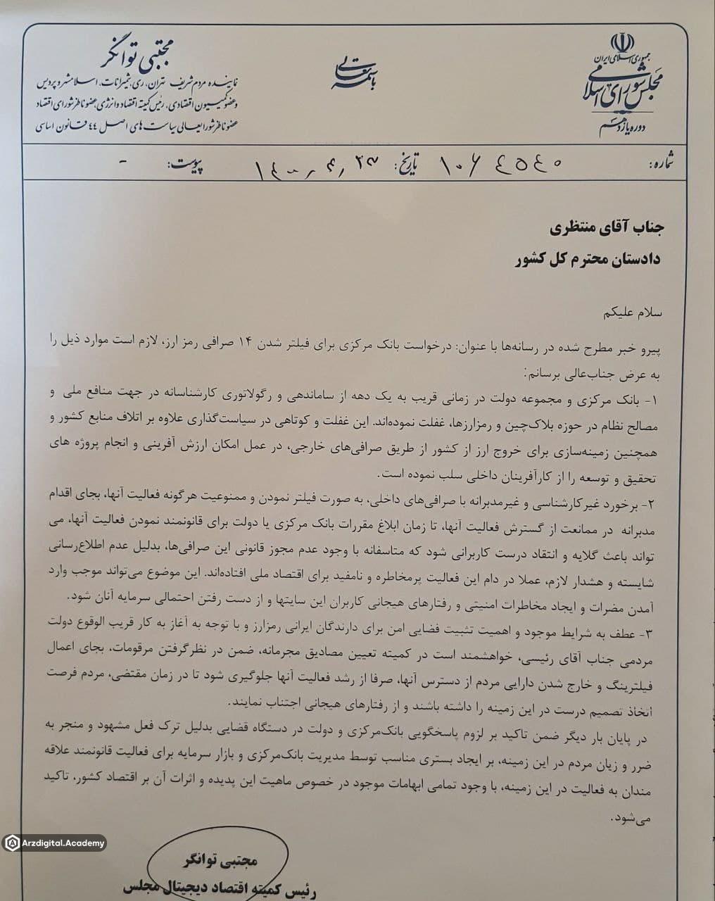 ممنوعیت کار صرافی های ایرانی