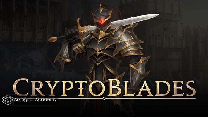 ارز دیجیتال Crypto Blades