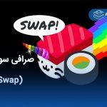 صرافی سوشی سواپ (SushiSwap)