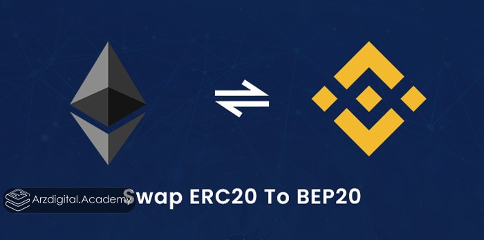 نحوه تبدیل توکن ERC20 به BEP20