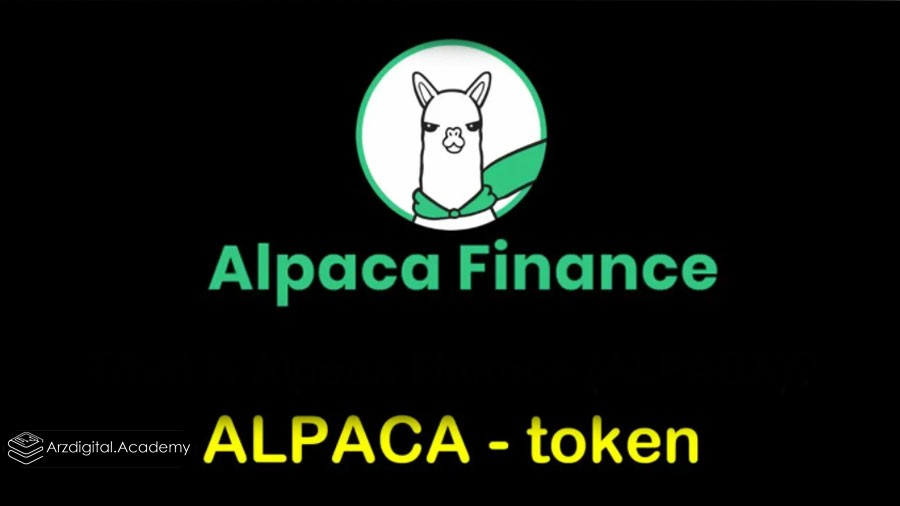 ارز دیجیتال آلپاکا فایننس Alpaca Finance