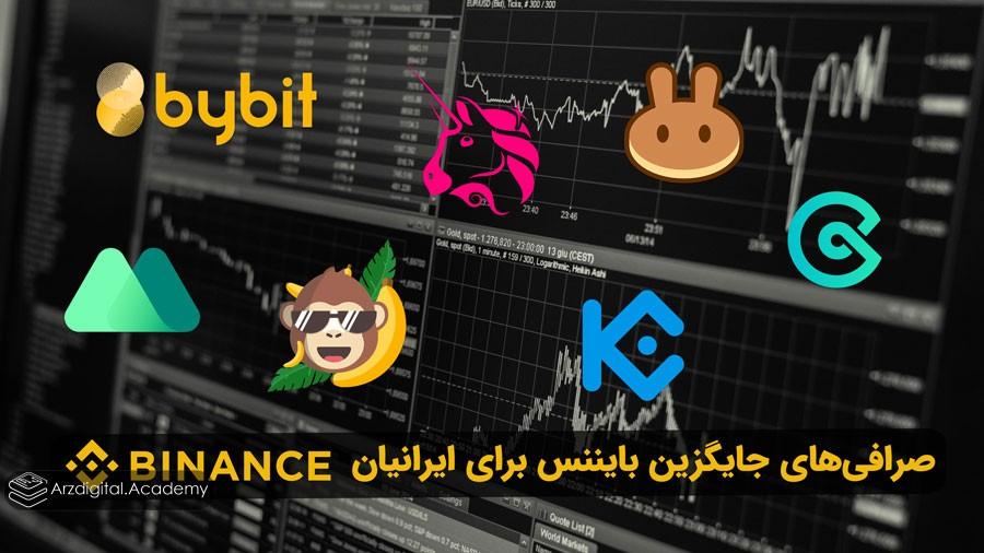 صرافیهای جایگزین بایننس برای ایرانیان