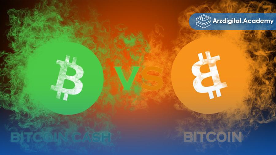 مقایسه بیت کوین (BTC) در مقابل بیت کوین کش (BCH)