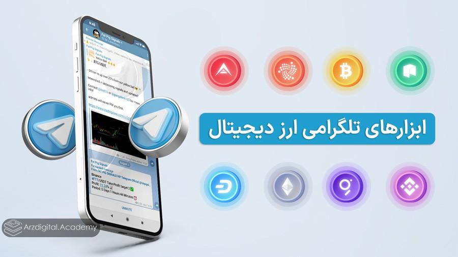 ابزارهای تلگرامی ارز دیجیتال