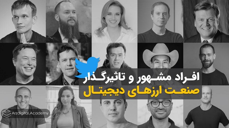 افراد مشهور ارزهای دیجیتال