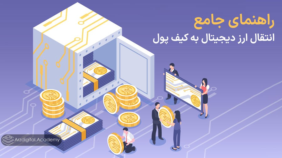 راهنمای جامع انتقال ارز دیجیتال به انواع کیف پو