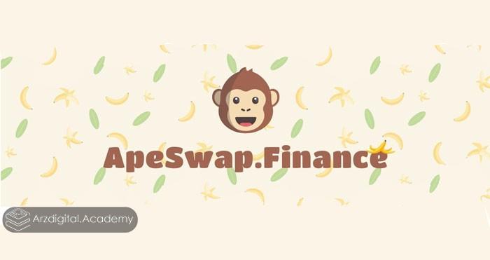 ارز دیجیتال ApeSwap Finance