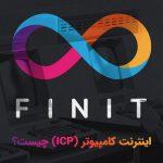 اینترنت کامپیوتر (ICP) چیست؟