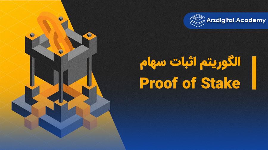 الگوریتم اثبات سهام (PoS)