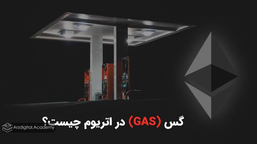 گس (Gas) در اتریوم چیست؟