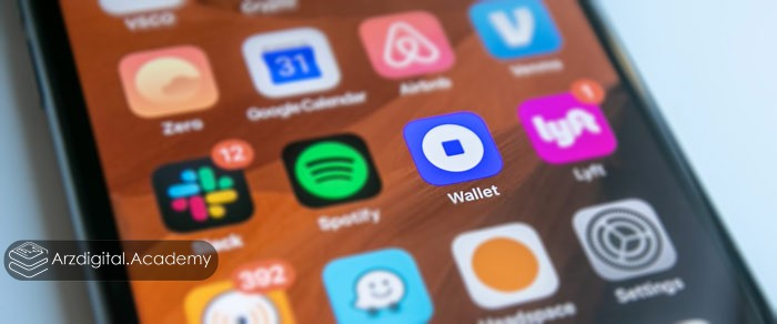 کوین بیس ولت (Coinbase wallet)