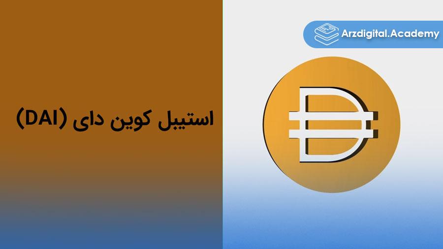 معرفی ارز دیجیتال و استیبل کوین دای (DAI)