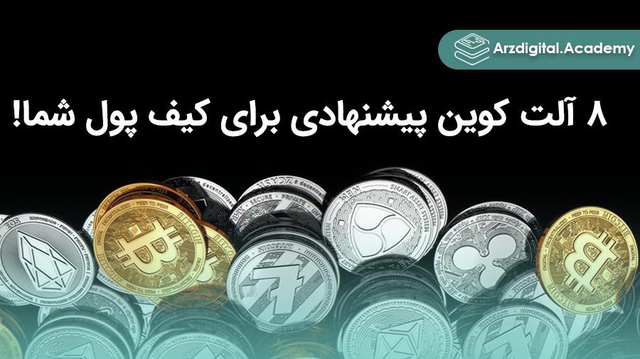 8 آلت کوین پیشنهادی برای متنوع سازی دارایی کیف پول شما!
