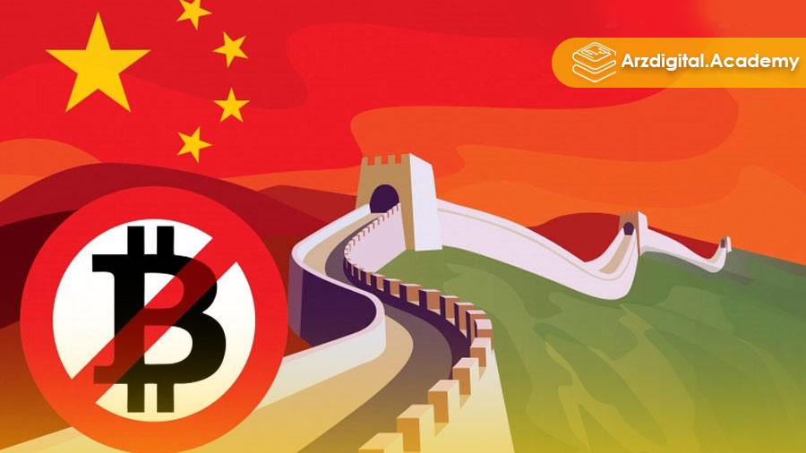 ممنوعیت رمزنگاری چین می تواند یک مزیت برای امنیت بیت کوین باشد
