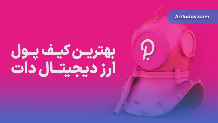 بهترین کیف پول برای ارز دیجیتال دات (PolkaDot)