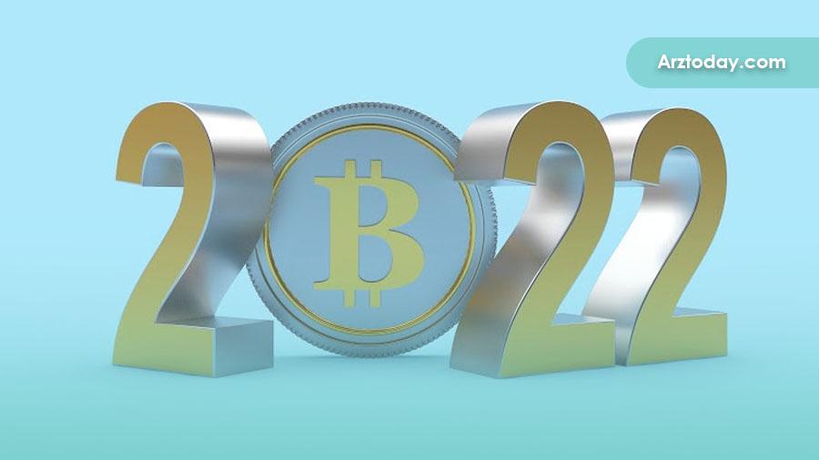 بهترین ارزهای دیجیتال برای سرمایهگذاری سال 2022