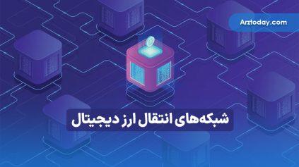 شبکههای انتقال ارز دیجیتال چیست؟